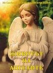 Животът на Ангелите : Из Словото на Учителя Петър Дънов -