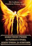 Божествено Учение за тъмната страна, която трябва да осветлим : Из Словото на Учителя Петър Дънов -