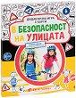 В безопасност на улицата - Детска дидактична игра с карти - игра