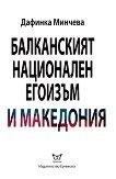 Балканският национален егоизъм и Македония -