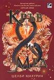 Кръв и мед - Шелби Махурин - книга