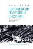 Европейски партийни системи. Сравнителен анализ на 20 демокрации (1945 - 2020) - книга