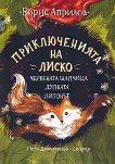 Приключенията на Лиско: Червената шапчица. Дупката. Питонът - Борис Априлов -