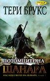 Потомците на Шанара - книга 1 - Тери Брукс -