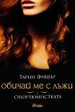 Обичай ме с лъжи: Опортюнистката - Тарин Фишър - книга