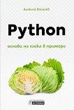 Python - основи на езика в примери - Алексей Василев - книга