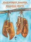 Българските занаяти - оцветяване, рисуване, любопитни факти Bulgarian crafts - colouring, painting, curious facts - детска книга
