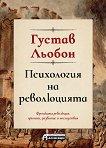 Психология на революцията: Френската революция - причини, развитие и последствия - Густав Льобон - книга