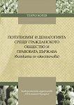 Популизмът и демагогията срещу гражданското общество и правовата държава - книга