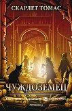 Светотръс - книга 3: Чуждоземец - Скарлет Томас -