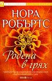 Родена в грях - Нора Робъртс - книга