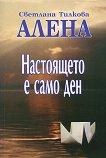 Настоящето е само ден - Светлана Тилкова - Алена - книга