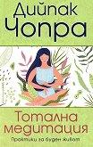 Тотална медитация - книга