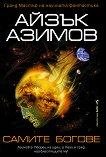 Самите богове - Айзък Азимов -