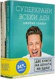 Суперхрани всеки ден. Министерство на храната - Комплект от 2 книги от Джейми Оливър -