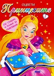 Оцвети Принцесите 1 - книга