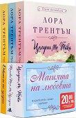 Магията на любовта - Комплект от 3 книги - книга