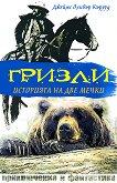 Гризли: Историята на две мечки -