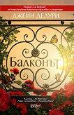 Балконът -