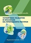 Устойчиво развитие и опазване на природните ресурси - Зорница Стоянова -