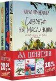 За ценители - Комплект от 3 книги - книга