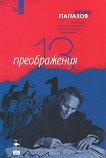 13 преображения. Три пиеси: Рицар на Светия Дух, Любовен бестиарий и 13 преображения - Боян Папазов -