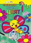 Превърни водата в цвят: Сладки буболечета - книга