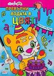 Превърни водата в цвят: Весел празник - детска книга