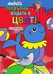Превърни водата в цвят: В зоопарка - детска книга