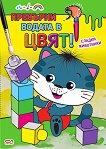 Превърни водата в цвят: Сладки животинки - детска книга