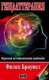 Гещалттерапия. Наръчник за съвременна практика - Филип Браунел - книга