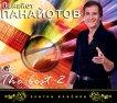 Панайот Панайотов - Златна класика - The Best 2 -