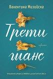 Трети шанс - Валентина Мизийска - книга