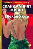 Скандалният живот на Евелин Хюго -