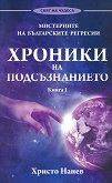 Хроники на подсъзнанието - книга 1 - книга