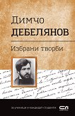 Българска класика: Димчо Дебелянов - избрани творби -