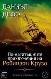 По-нататъшните приключения на Робинзон Крузо - Даниъл Дефо - книга