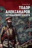 Тодор Александров Легендарният комита - книга