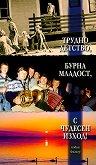 Албин Флачер Трудно детство, бурна младост, с чудесен изход! -