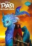 Чародейства: Рая и последният дракон - книга
