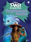 Рисувателна книжка: Рая и последният дракон - част 1 -