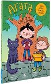 Агата - книга 7: Пакости и добрини - Александра Георгиева -