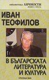 Иван Теофилов в българската литература и култура - Пламен Дойнов -