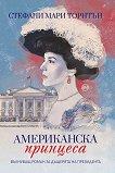 Американска принцеса - Стефани Мари Торнтън -