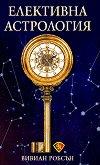 Елективна астрология -