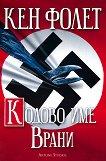 Кодово име Врани - Кен Фолет - книга
