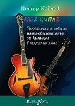 Теоретични основи на импровизацията за китара в модерния джаз -