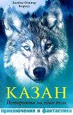 Казан: Историята на един вълк - Джеймс Оливър Кърууд -