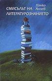 Смисълът на литературознанието - Панко Анчев -