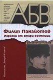 Изрезки от стари вестници - проф. Филип Панайотов - книга
